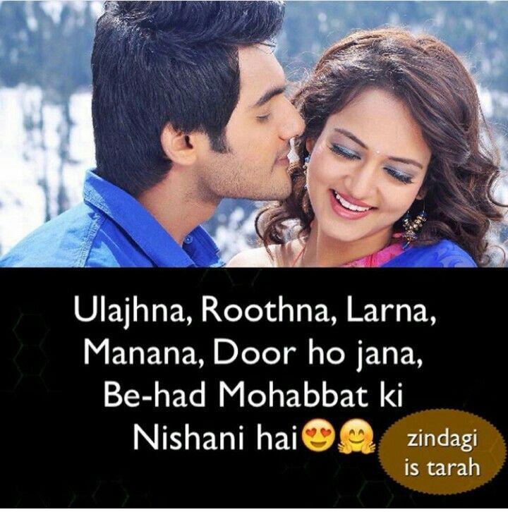 couples shayari wali shayari uff ye couple talks sad happy lovely ...