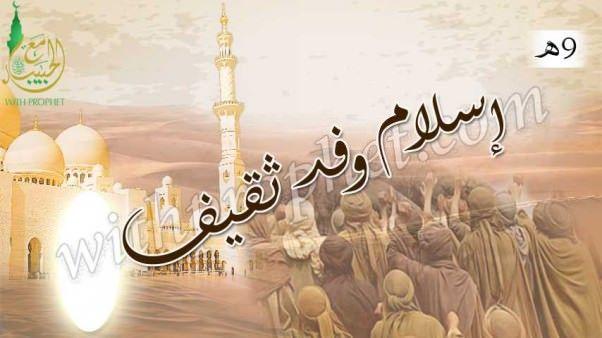 إسلام وفد ثقيف Ceiling Lights