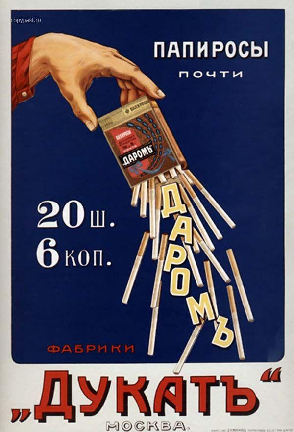 Советская реклама сигарет 24