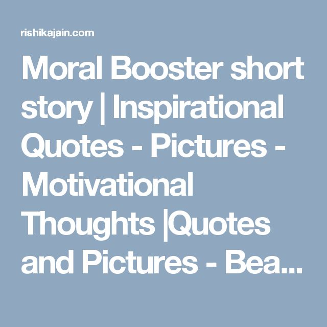 Moral Booster short story | Inspirational Quotes - Pictures - Motivational Thoughts |Quotes and Pictures - Beautiful Thoughts, Inspirational, Motivational, Success, Friendship, Positive Thinking, Attitude, Trust, Perseverance, Persistence, Relationship, Purpose of Life