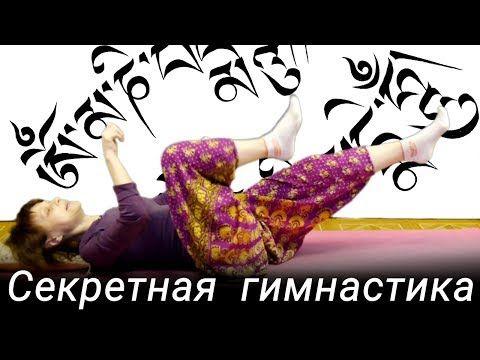 Тибетская гимнастика для оздоровления и долгожительства в постели видео - не Орлова - YouTube