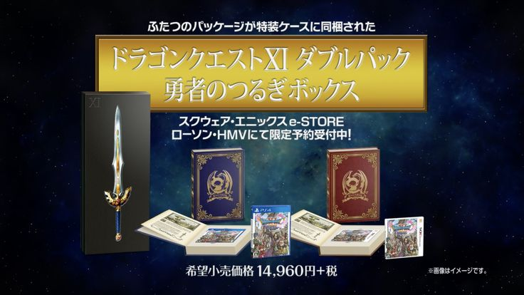 "Dragon Quest 11 to Pack PS4 and 3DS Versions into One Box  Square Enix has announced a Japanese special edition of Dragon Quest XI that will pack the PS4 and 3DS versions of the game into the same big box.  Announced in a release date trailer (and confirmed by IGN Japan) the bundle - called ""Dragon Quest XI Double Pack: Hero Sword Box in Japan -will include both versions of the game in hollowed-out book style cases packed into a larger sword case box. It will cost14960 yen (approximately…"