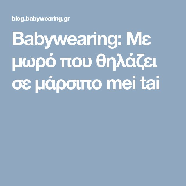 Babywearing: Με μωρό που θηλάζει σε μάρσιπο mei tai