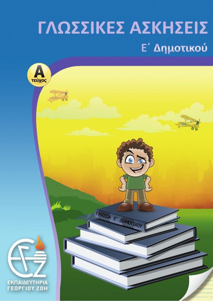 Εσωτερικές εκδόσεις των Εκπαιδευτηρίων Γ.Ζώη για τη Γλώσσα  ε΄ δημοτικού