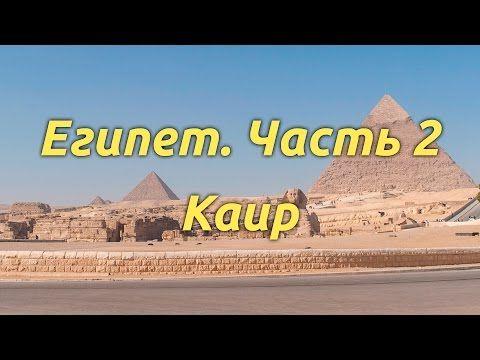 Египет. Часть 2. Каир - YouTube