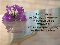 αγάπη είναι.......