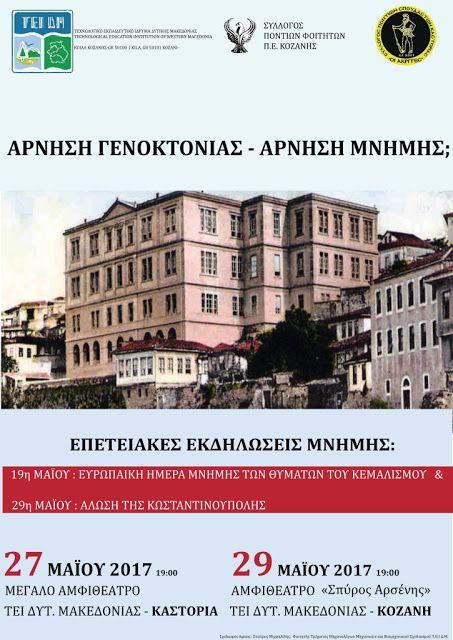 e-Pontos.gr: «Αντιγόνη - Μήδεια και Βάτραχοι στην Ποντιακή Διάλ...