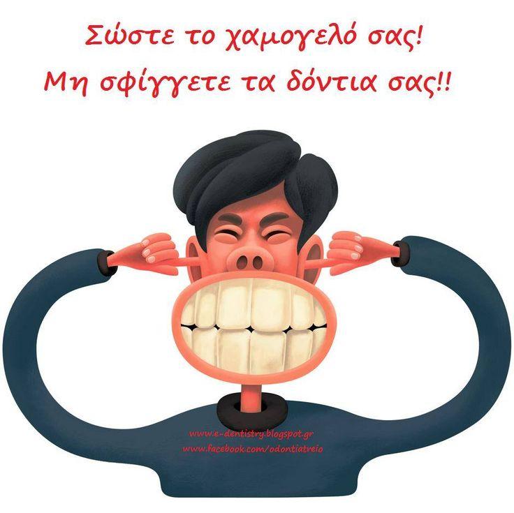 Στρες και τρίξιμο των δοντιών  Αν είστε ανήσυχοι ή σε κατάθλιψη, μπορεί να διατρέχετε μεγαλύτερο κίνδυνο για προβλήματα στοματικής υγείας.