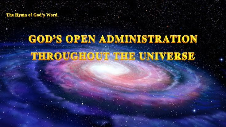 """The Hymn of God's Word """"God's Open Administration Throughout the Universe"""""""