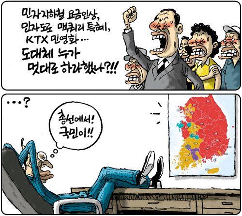 오늘의 만평 4월 20일