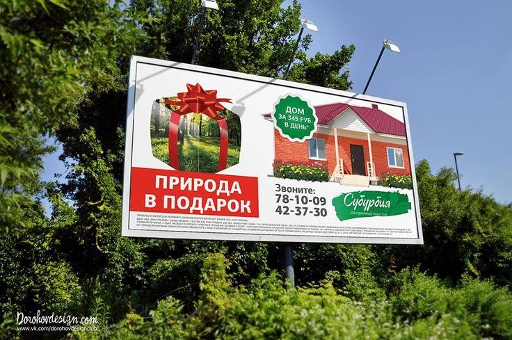 реклама коттеджного поселка екатеринбург - Поиск в Google