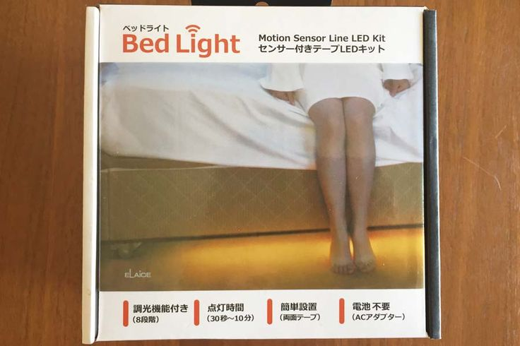 ベッドライト テープLED