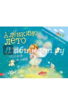 Бабок, Вересова - Аленкино лето. Сказки от скуки, страхов и слез обложка книги