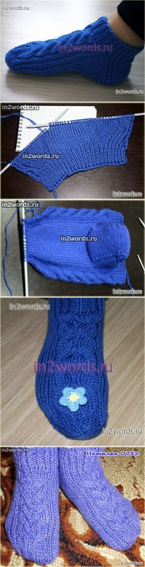 High or low slipper socks with braids 2 spokes.