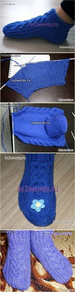 Высокие тапочки или низкие носки с косами на 2 спицах.: