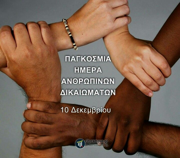 Τόσο διαφορετικοί,αλλά όλοι μας ίσοι.#10Δεκεμβρίου#ανθρωπινα#Δικαιώματα#citycampusgr