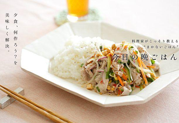 【ベトナム風サラダごはん】ナンプラーやナッツ、パクチーなど、食材の香りや食感が南国気分を盛り上げる! 夏にぴったりのひと皿。