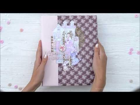 Bee Shabby: Большой альбом для маленькой принцессы. Вдохновение от Ульяны и Полины