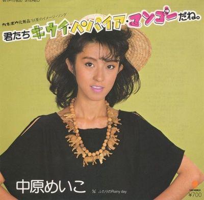 """カネボウ化粧品 '84 夏のイメージ・ソング。中原めいこ「君たち キウィ・パパイア・マンゴー だね」。☆Kanebo Cosmetics Summer '84 image song. """"Kimitachi Kiwi Papaya Mango dané"""", sang by Meiko Nakahara."""
