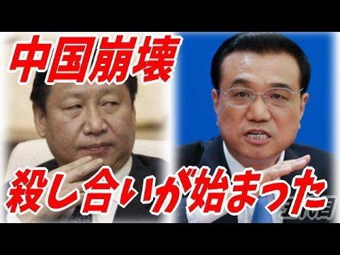 【中国崩壊】 習近平と李克強の◯し合いが始まった(゚д゚)!