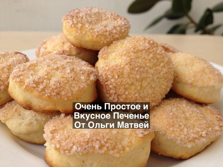 Домашнее печенье - Очень Вкусно и Просто! | Homemade Biscuit, English Su...