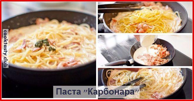 Ингредиенты: Спагетти — 200 г Масло оливковое — 30 мл Лук репчатый — 1 шт. Бекон — 200 г Сливки 22% — 100 мл Прованские травы — 5 г Желток — 1 шт. Сыр «Пармезан» — 30 г Помидор черри — 5-6 шт. Базилик зеленый — 1 веточка Соль — >20 г Перец — по …