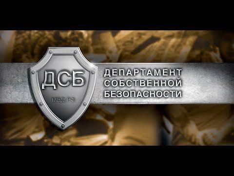 ДСБ-Шантаж.Криминал
