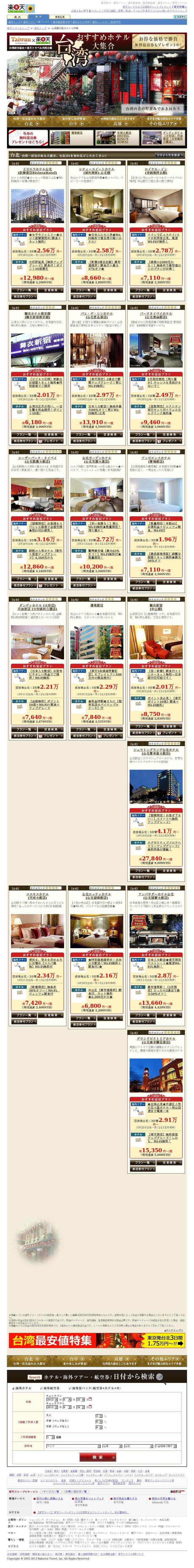 【D/C】【広告】台湾ホテルピックアップ特集×政観2月号(更新)<2013/02/06>