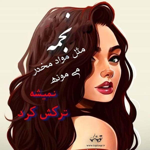 عکس نوشته های اسم نجمه Photo Darth Movie Posters