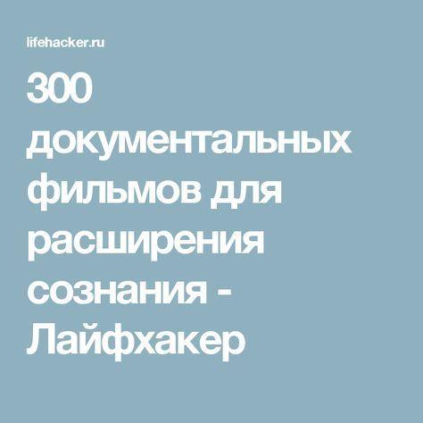 300 документальных фильмов для расширения сознания - Лайфхакер