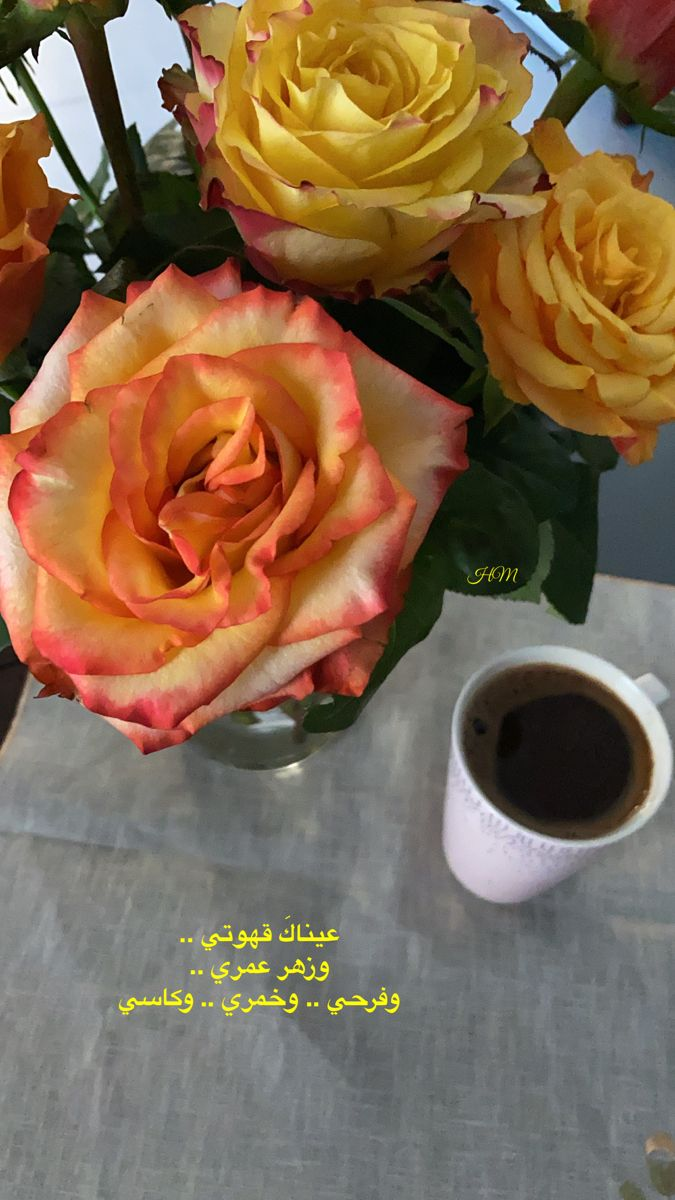 اقتباسات خواطر كلام جميل كلماتي قهوتي قهوة الصباح قهوة المساء قهوة وكتاب Coffee Breakfast Coffee Lover Coffee Time