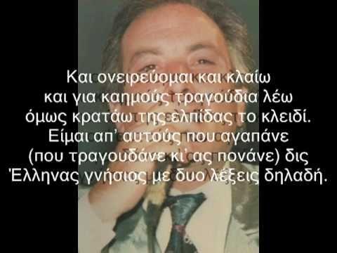 Κώστας Σμοκοβίτης - Έλληνας γνήσιος