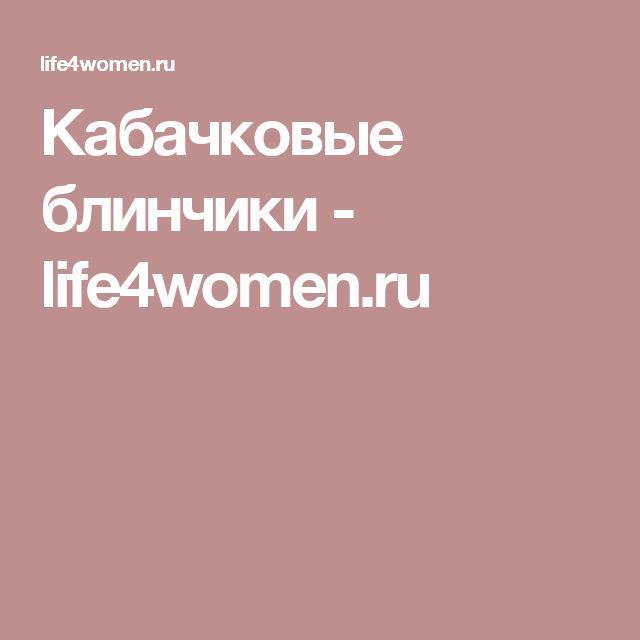 Кабачковые блинчики - life4women.ru