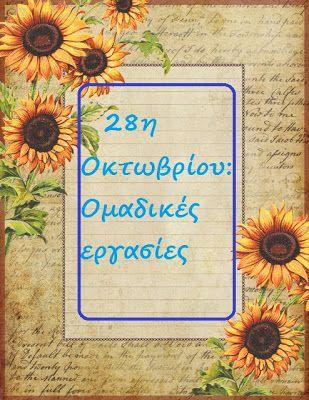 ...Το Νηπιαγωγείο μ' αρέσει πιο πολύ.: 28η Οκτωβρίου . Ομαδικές εργασίες και πατρόν.