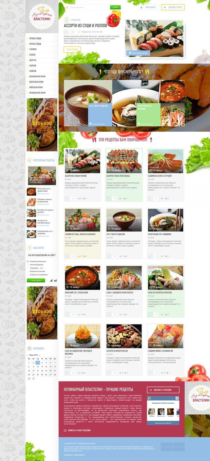 Кулинарный властелин для DLE #templates #website #шаблон #сайт #web