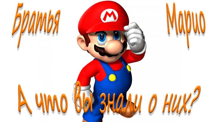 Super Mario Bros : Братья Марио . А что вы знали о них?