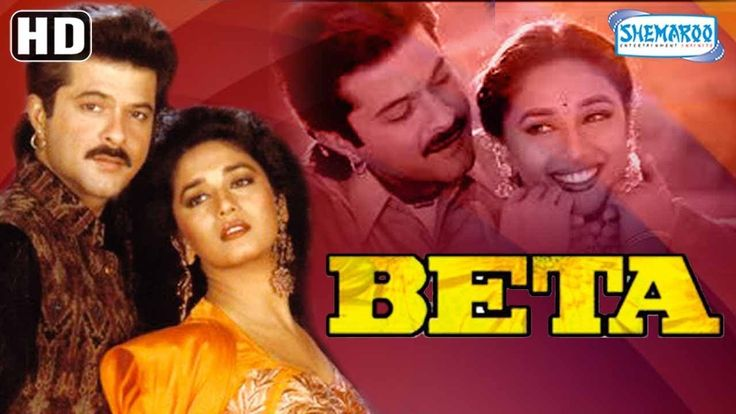 Watch Beta HD - Anil Kapoor | Madhuri Dixit | Aruna Irani | Anupam Kher| Laxmikant Berde watch on  https://free123movies.net/watch-beta-hd-anil-kapoor-madhuri-dixit-aruna-irani-anupam-kher-laxmikant-berde/