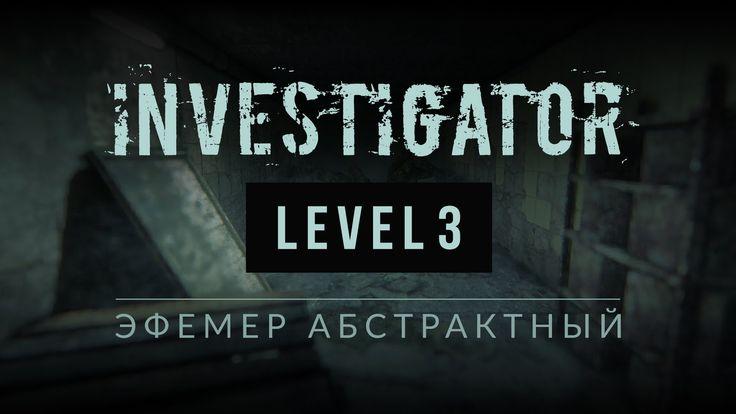 В этом видео #Эфемер продолжит проходить #хоррор от первого лица #Investigator. Третий уровень...