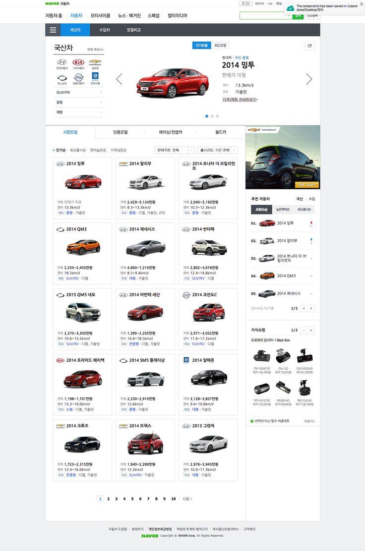 http://auto.naver.com/index.nhn