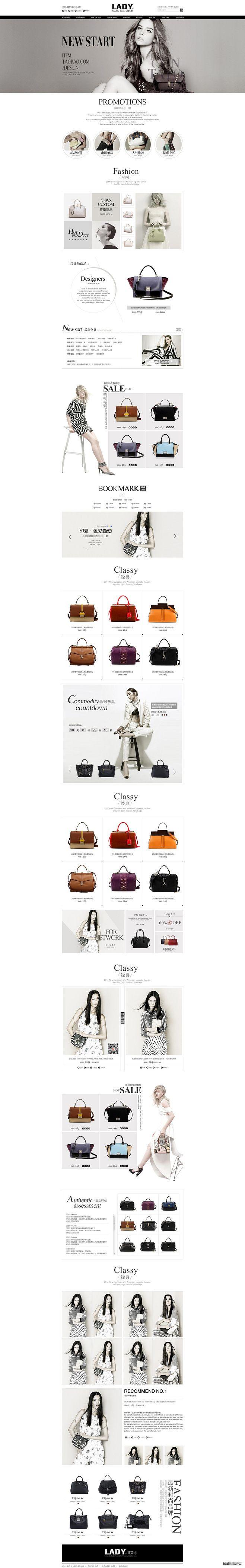 箱包皮具专题 电商设计#网页设计#天猫设...