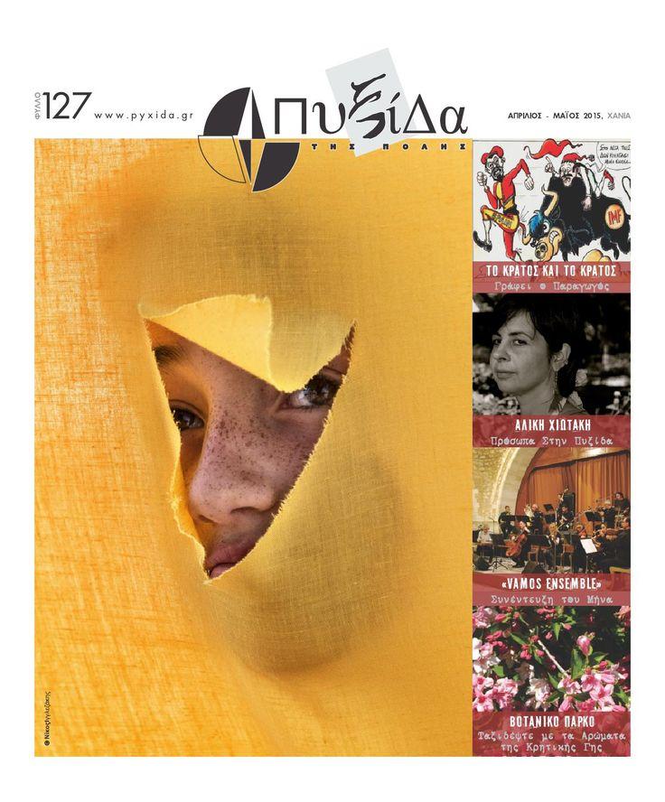 Pyxida127  Μηνιαία εφημερίδα για την πόλη, τους πολίτες, τον πολιτισμό