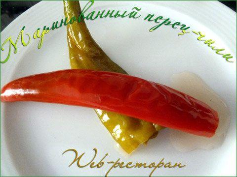 Маринованный перец (чили)