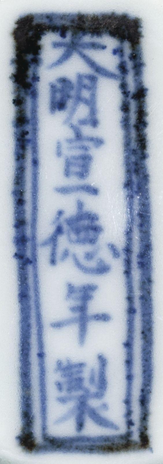 12 best ming dynasty vase images on Pinterest | Blue china, Chinese ...