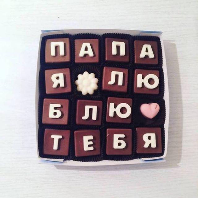 Шоколадные буквы и фигурки!!! 😃  Поздравления, признания или любые ваши слова в шоколаде! 🍫🍭 Оригинально! Красиво и о-о-очень вкусно! 😋😋😋 Срок изготовления 1-2 дня. ⏳  Дарите приятные моменты близким!!! 💝 #шоколадныебуквыказань #шоколадказань #шоколадныеподаркиказань #шоколадныебуквы #шокобукваказань #сюрпризказань #подарокказань #конкурсказань #цветыказань #сладкийстолказань  #тортыназаказ #тортыназаказказань #капкейкиказань #красныйбархатказань #свадьбаказань #свадьбавказани…
