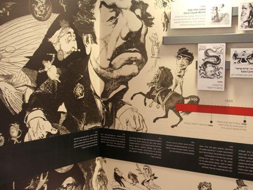 Holon City - Cartoon Museum