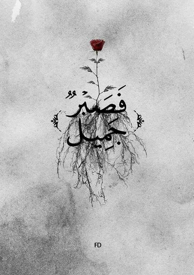 Grafiklerle Kuran Ayetleri [Galeri] | Genç Müslümanlar - Part 5