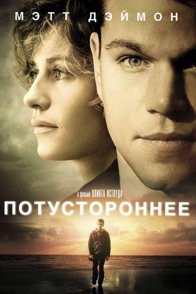 Потустороннее (2010)
