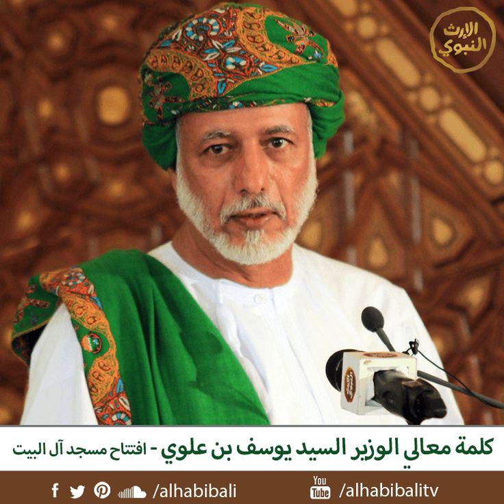 الكلمة الترحيبية لمعالي السيد الوزير يوسف بن علوي