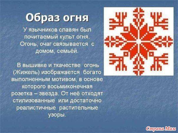 Славянские символы в вышивке и их значения
