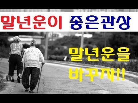 관상의 비밀 12궁 !!말년운 ,부모운,금전운,자녀운.. 얼굴속 복권 12개를 찾아라 - YouTube